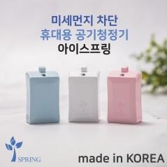 [아이스프링] 목걸이형 음이온 공기청정기