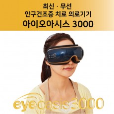 안구건조증 치료의료기기 아이오아시스 3000